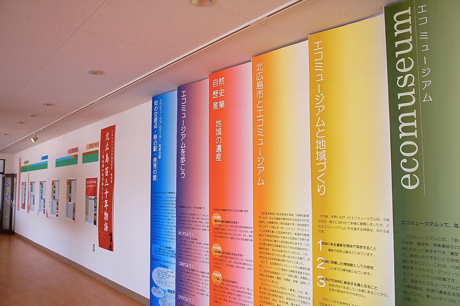 エコミュージアムセンター知新の駅