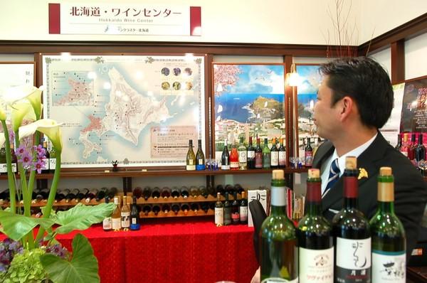 北海道・ワインセンター