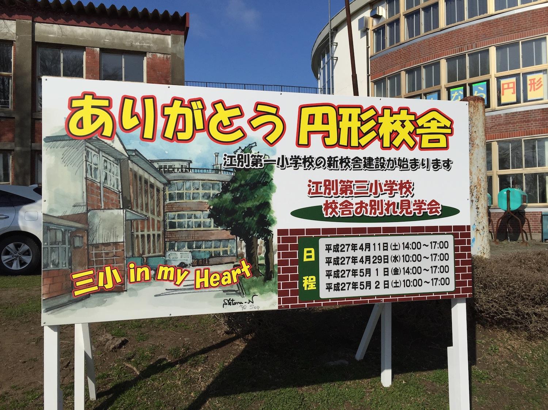 """""""江別市にある「円形校舎」がまもなく見納め、江別第三小で校舎見学会が開催"""""""