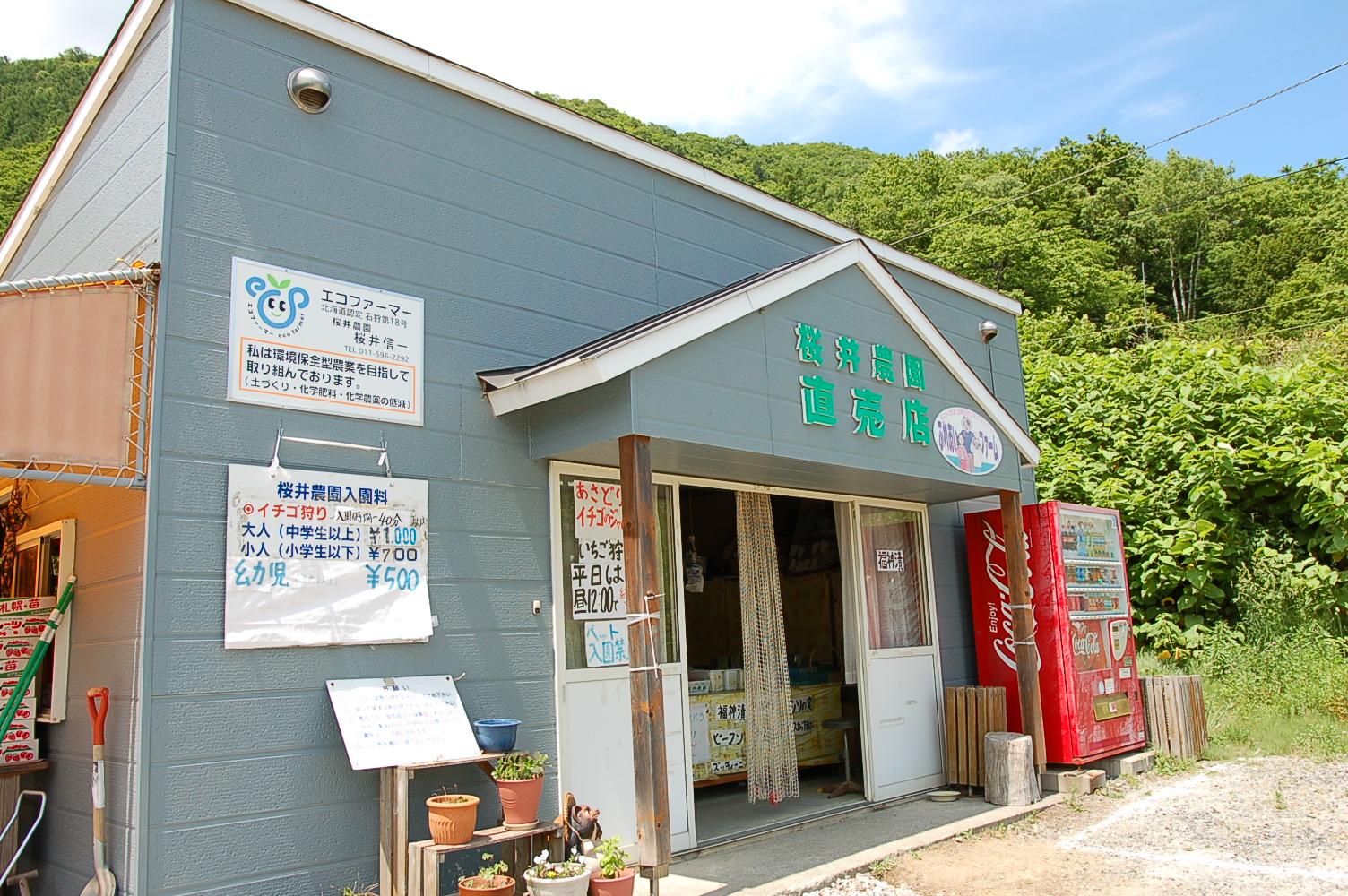 八剣山・定山渓方面に行くならぜひ立ち寄りたい「桜井農園」