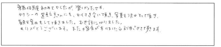 8276_7月14日_堀本様_ホースガーデン_No.3722