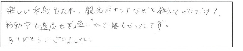 8613_7月24日_マツオ様_ワイルド_No.3285