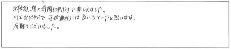 8765_8月21日_山田様_ライオン_No.3778