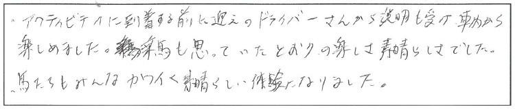 8893_8月23日_吉尾様_春香ホースランチ_No.3280