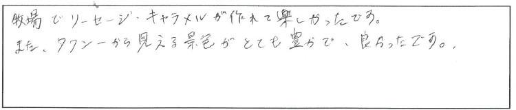 8963_9月8日_サトウ様_箱根牧場_No.3242