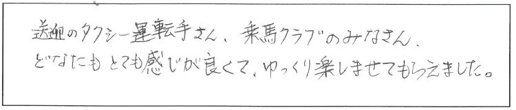 9047_8月29日_ヤマダ様_春香ホースランチ_No.3280