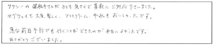 9285_9月26日_タカハシ様_セグウェイ_No.13894