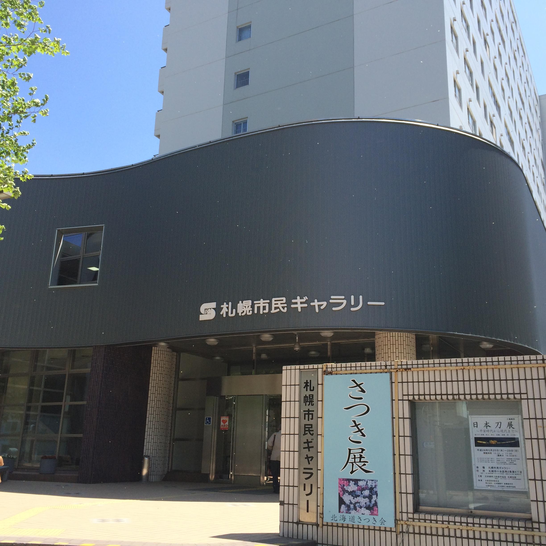 日本刀展,札幌市民ギャラリー