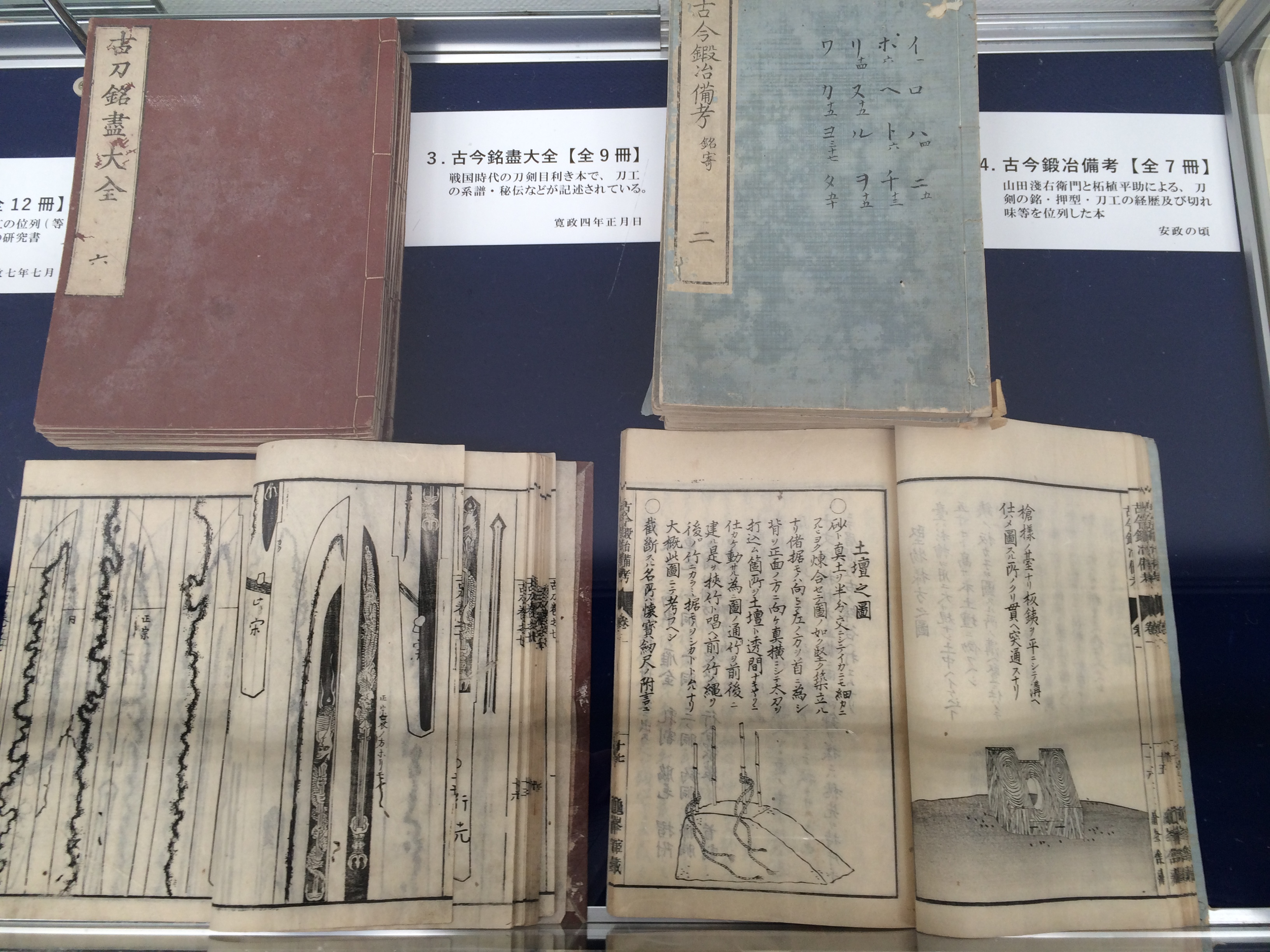 日本刀展,札幌